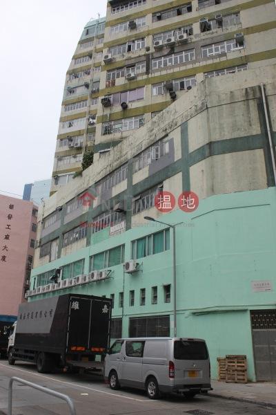 利中工業大廈 (Lee Chung Industrial Building) 新蒲崗|搵地(OneDay)(2)