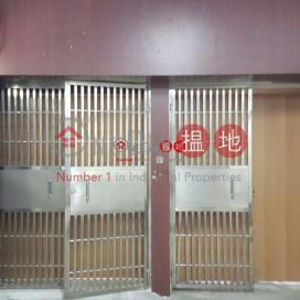 大型企理貨倉 適合各行業|葵青華發工業大廈(Wah Fat Industrial Building)出租樓盤 (poonc-05149)_0