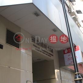 Fung Lok Commercial Building,Sheung Wan, Hong Kong Island