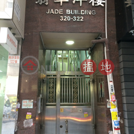 Jade Building,Prince Edward, Kowloon