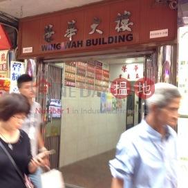 Wing Wah Building|榮華大樓