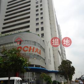 大昌行汽車服務中心|南區大昌貿易行汽車服務中心(Dah Chong Motor Services Centre)出租樓盤 (AD0011)_0