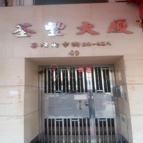 荃豐大廈 (Tsuen Fung Building) 荃灣東|搵地(OneDay)(1)