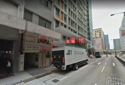 恆生工業大廈|觀塘區恆生工業大廈(Heng Seng Industrial Building)出租樓盤 (lcpc7-06174)_0