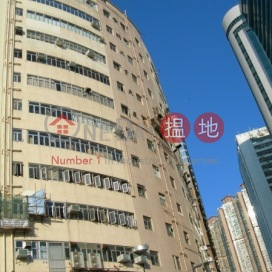 Hop Ming Factory Building|合明工廠大廈