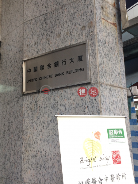 中國聯合銀行大廈 (United Chinese Bank Building) 深水埗|搵地(OneDay)(4)