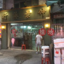 7-9 Tsz Wah Lane,Tsz Wan Shan, Kowloon