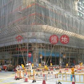 新光工業大廈,長沙灣, 九龍