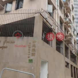 Smithfield Garden,Kennedy Town, Hong Kong Island