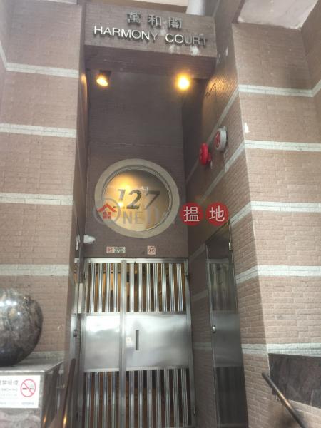 Harmony Court (Harmony Court) Sheung Wan|搵地(OneDay)(1)