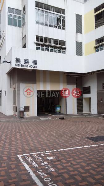 石硤尾邨美盛樓 (Mei Shing House, Shek Kip Mei Estate) 石硤尾 搵地(OneDay)(3)