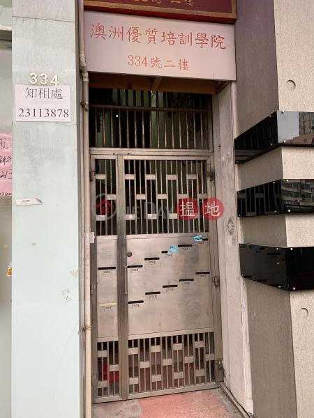 馬頭圍道334號 (334 Ma Tau Wai Road) 土瓜灣|搵地(OneDay)(1)