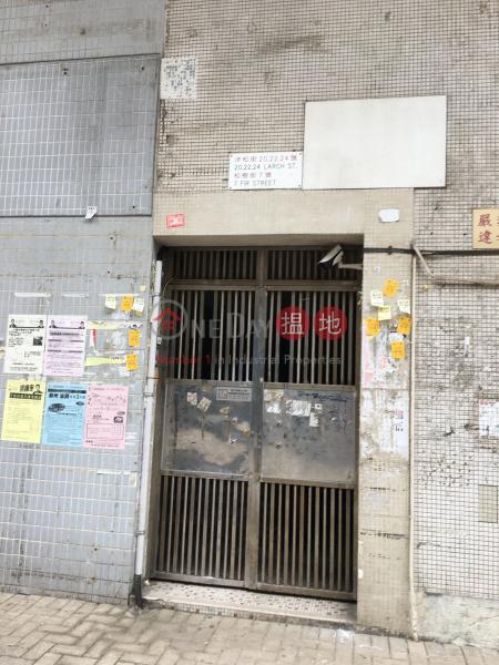 洋松街20號 (20 Larch Street) 大角咀 搵地(OneDay)(2)