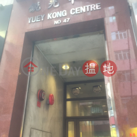 Yuey Kong Centre,Hung Hom, Kowloon