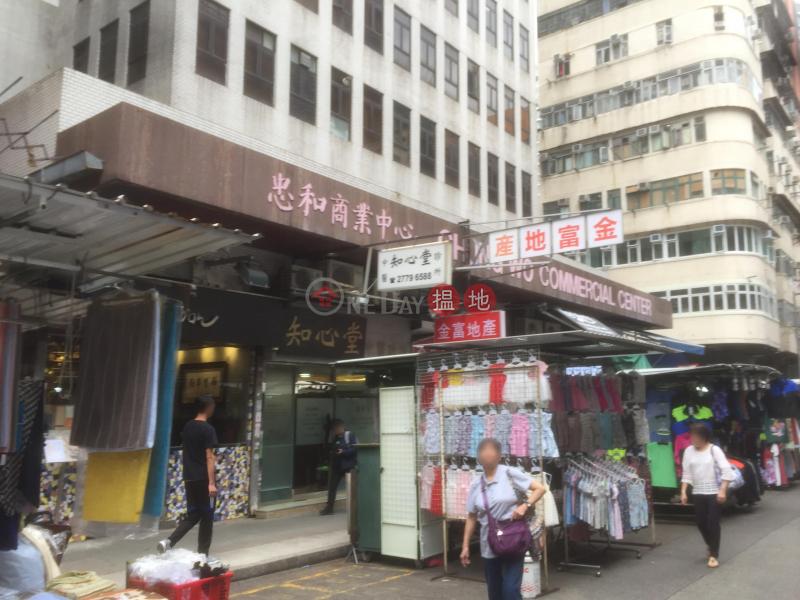 忠和商業中心 (Chung Wo Commercial Center) 佐敦|搵地(OneDay)(2)