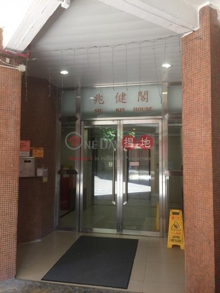 兆健閣 (Siu Kin House) 屯門|搵地(OneDay)(4)