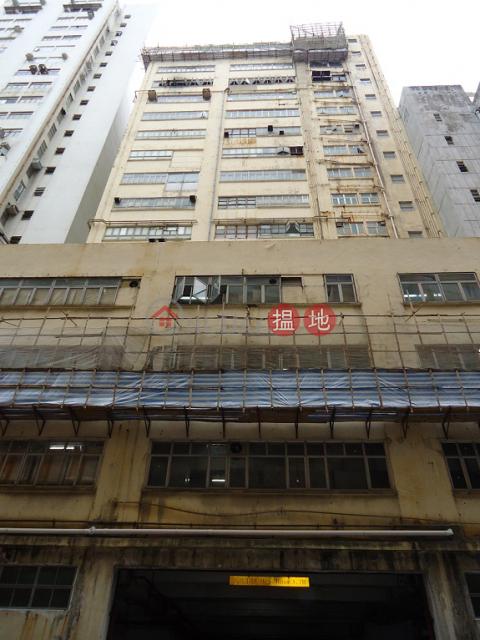 聯合工業大廈 觀塘區聯邦工業大廈(Union Industrial Building)出租樓盤 (WUN0036)_0