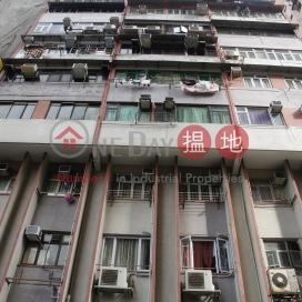 Yuet Sum Mansion|悅心大廈