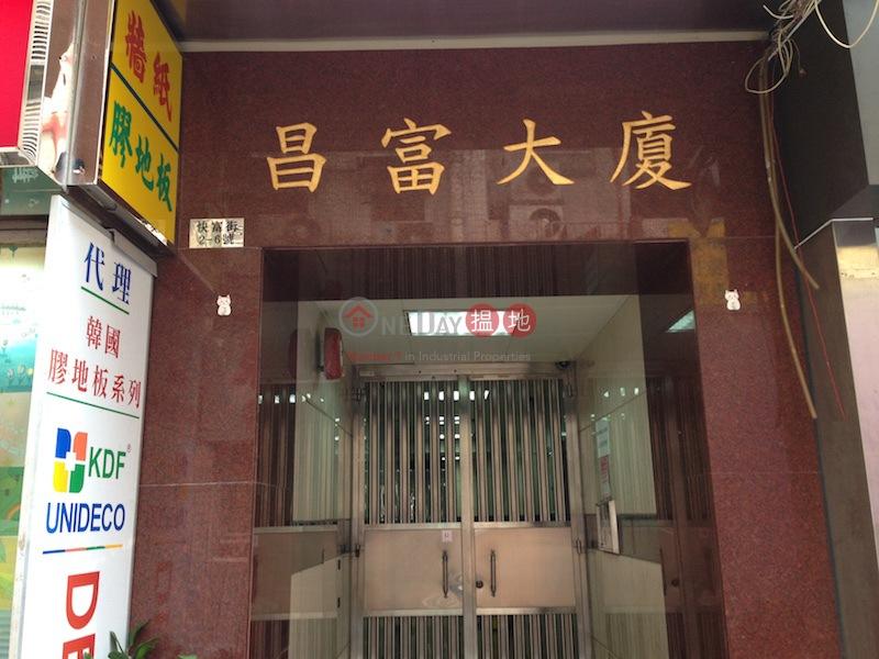 昌富大廈 (Cheong Fu Mansion) 旺角 搵地(OneDay)(1)