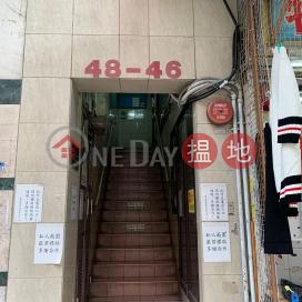 46 Pau Chung Street|炮仗街46號