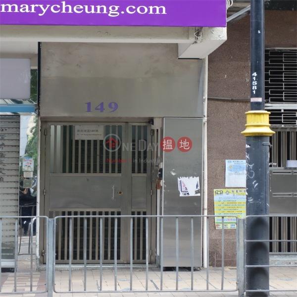黃泥涌道149號 (149 Wong Nai Chung Road) 跑馬地|搵地(OneDay)(1)