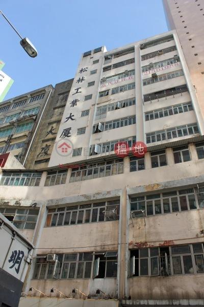 松林工業大廈 (Song Ling Industrial Building) 葵涌|搵地(OneDay)(2)
