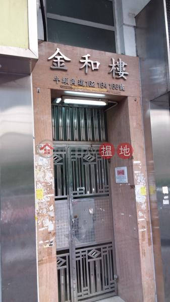 Kam Wo Building (Kam Wo Building) Ngau Tau Kok|搵地(OneDay)(2)