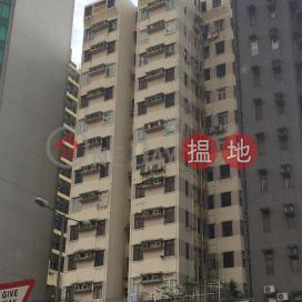 Newish Mansion,Prince Edward, Kowloon