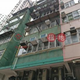 71 Ap Lei Chau Main St|鴨脷洲大街71號