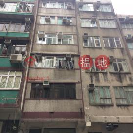 皇后大道西 303 號,西營盤, 香港島