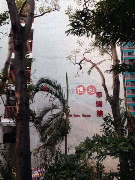 Wah Yuen House, Chuk Yuen (South) Estate (Wah Yuen House, Chuk Yuen (South) Estate) Wong Tai Sin|搵地(OneDay)(2)