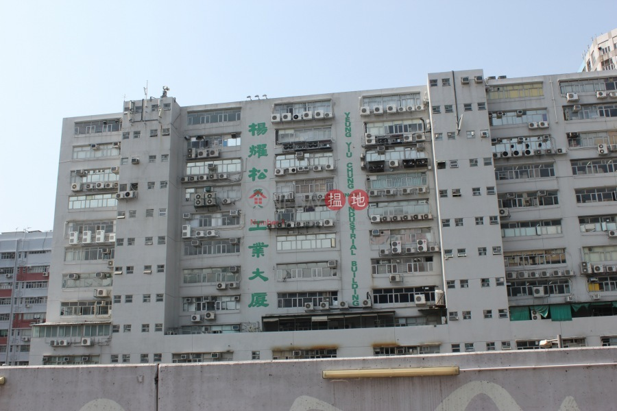 Yeung Yiu Chung No.8 Industrial Building (Yeung Yiu Chung No.8 Industrial Building) Kowloon Bay|搵地(OneDay)(5)