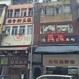 San Shing Avenue 83|新成路83號