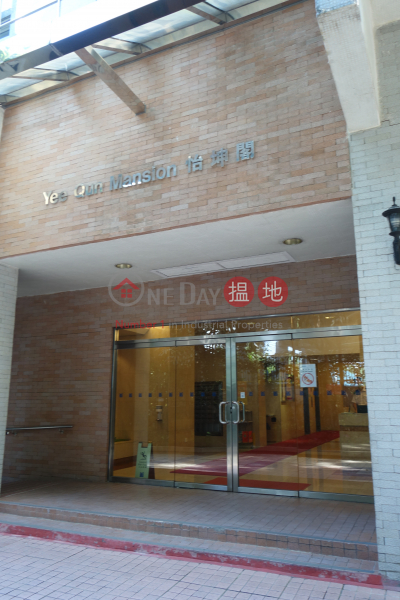怡坤閣 (10座) (Block 10 Yee Qun Mansion Sites C Lei King Wan) 西灣河|搵地(OneDay)(1)