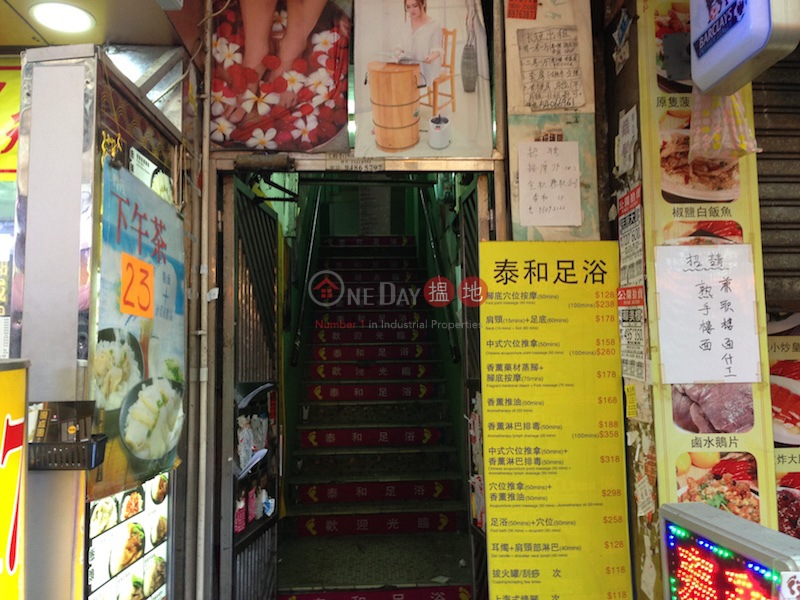 109 Tung Choi Street (109 Tung Choi Street ) Mong Kok|搵地(OneDay)(1)