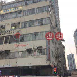 沙咀道232號,荃灣東, 新界