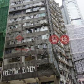 Yan Wo Yuet Building|人和悅大廈