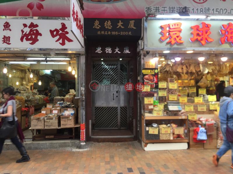 惠德大廈 (Wai Tak Building) 西營盤 搵地(OneDay)(3)