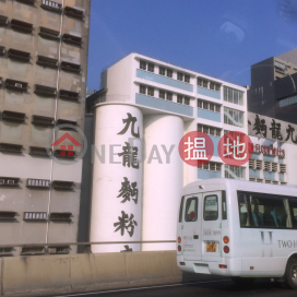 Kowloon Flour Mills Building,Kwun Tong, Kowloon