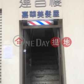 運昌樓,荃灣西, 新界