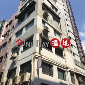 東街50號,蘇豪區, 香港島