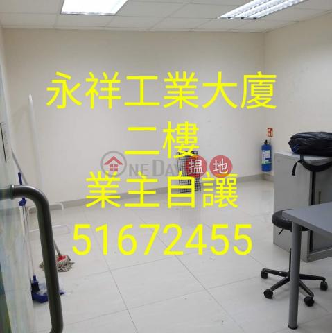 葵興站 永祥工業大廈 二樓 150萬 295尺 正方實用率高|永祥工業大廈(Wing Cheong Industrial Building)出售樓盤 (GOGOO-0402973100)_0
