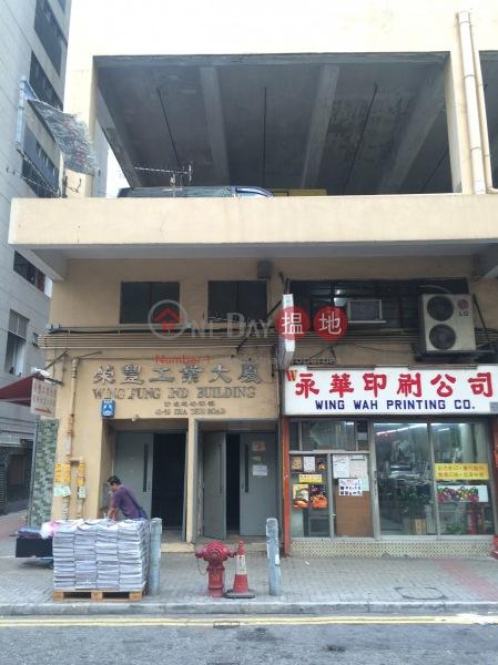 榮豐工業大厦 (Wing Fung Industrial Building) 荃灣西|搵地(OneDay)(3)