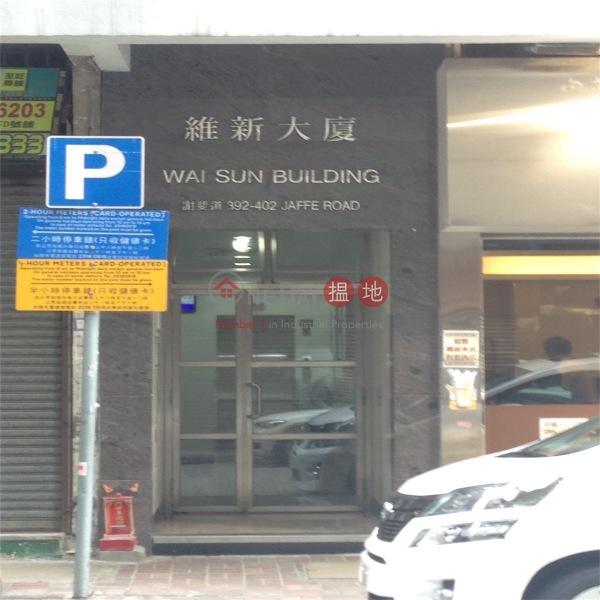維新大廈 (Wai Sun Building) 灣仔|搵地(OneDay)(1)