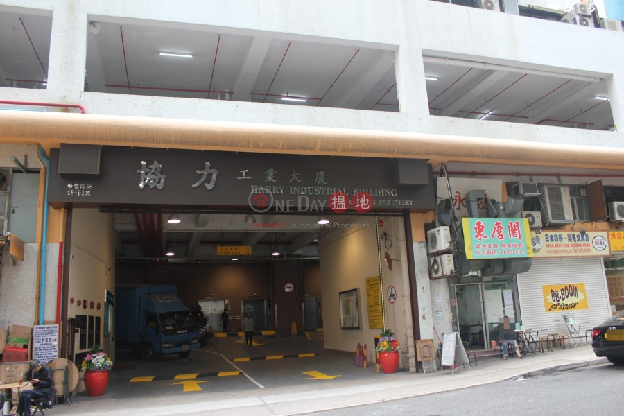 協力工業大廈 (Harry Industrial Building) 火炭|搵地(OneDay)(4)