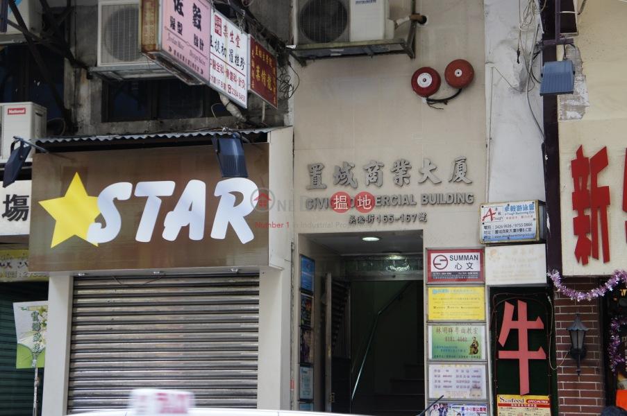置域商業大廈 (Civic Commercial Building) 佐敦|搵地(OneDay)(2)