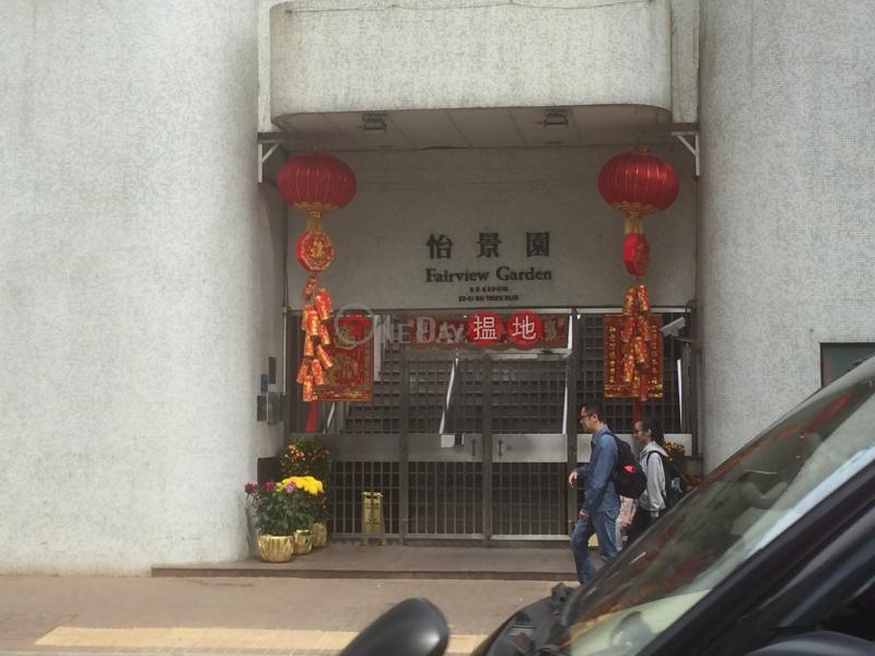 怡景園 1座 (Block 1 Fairview Garden) 荃灣東|搵地(OneDay)(1)