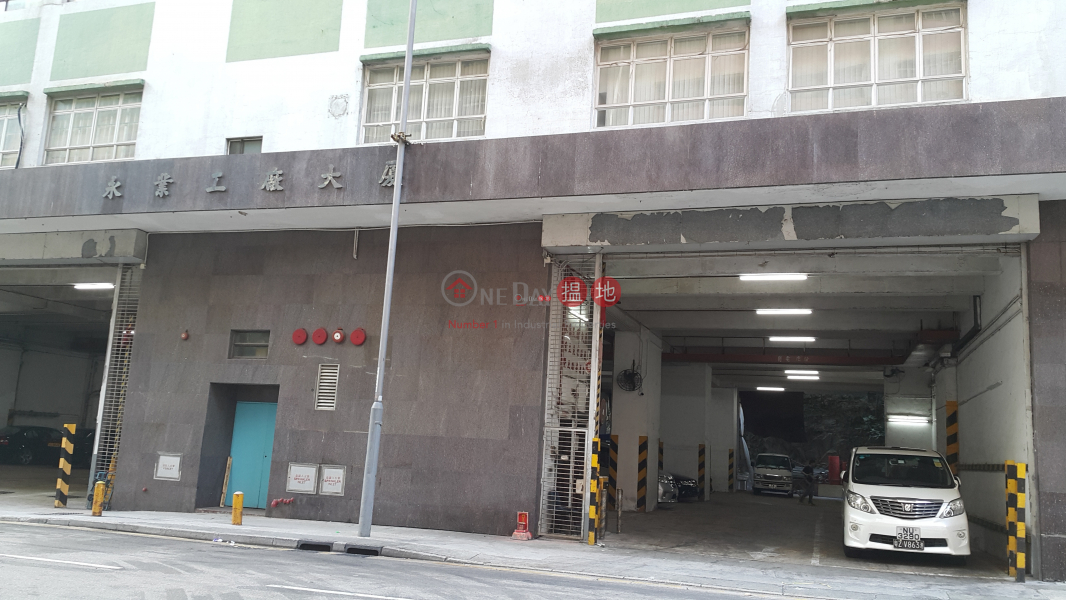 Property Search Hong Kong | OneDay | Industrial Rental Listings | WING YIP INDUSTRIAL BUILDING