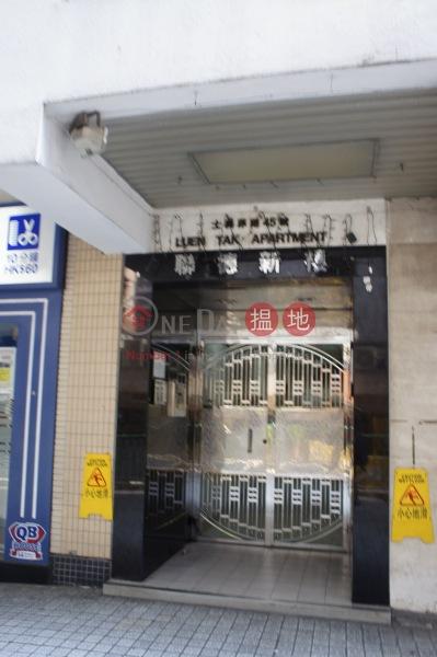 聯德新樓 (Luen Tak Apartments) 堅尼地城|搵地(OneDay)(3)