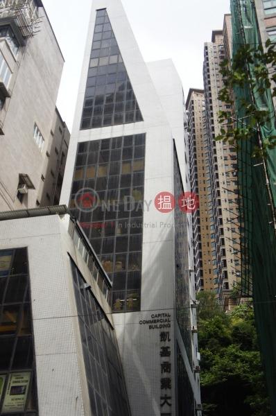 凱基商業大廈 (Capital Commercial Building) 禮頓山|搵地(OneDay)(2)